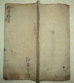 清代精美手抄、【拾字格言雜字】、全一冊、書法漂亮。