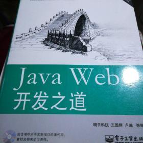 Java Web开发之道(附CD光盘1张)