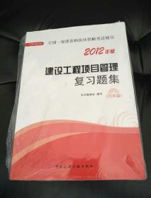 2012年全国一级建造师执业资格考试用书:建设工程项目管理复习题集