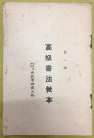 民国教材【高级书法教本】第一册----商务印书馆、函授学社国文科