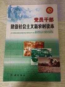 党员干部建设社会主义新农村读本