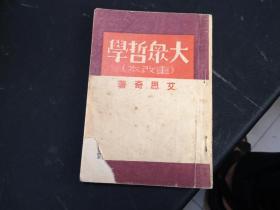 1947年北平大业书局---大众哲学 重改本