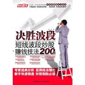 决胜波段-短线波段炒股赚钱技法200例