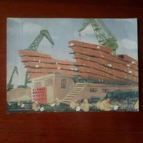 著名画家(哈定)1975年文革时期,江南造船厂写生水粉画。