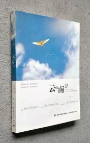 云的南方:从大理、丽江到香格里拉