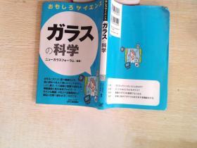 日文书 科学 ·32开