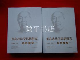 董必武法学思想研究精选文集(上下)