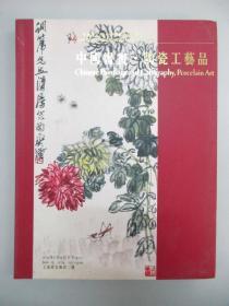 上海崇源2014年春季艺术品拍卖会 中国书画·陶瓷工艺品 拍卖图录 16开平装