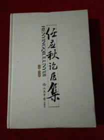 任应秋论医集【精装 2008年一版一印】