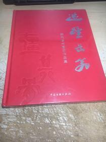 追踵缶翁:韩天衡书画印作品集