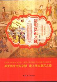 中华复兴之光 美好民风习俗 清明祭祀之风