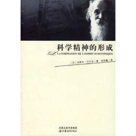 科学精神的形成 加斯东·巴什拉 正版书籍