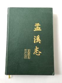 孟溪志&32开&方志&地方志&历史&年鉴&县志&市志&孔网唯一