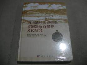 文物考古类精品书;2013年一版,《西南地区北方谱系青铜器及石棺葬文化研究》,