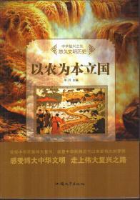 中华复兴之光 悠久文明历史 以农为本立国