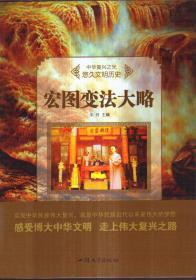中华复兴之光 悠久文明历史 宏图变法大略