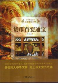 中华复兴之光 悠久文明历史 货币百变通宝