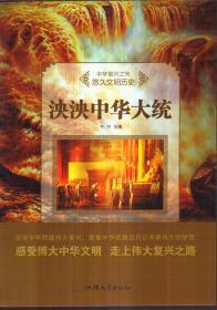 中华复兴之光 悠久文明历史 泱泱中华大统