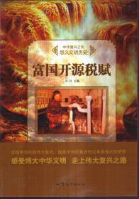 中华复兴之光 悠久文明历史 富国开源税赋