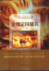 中华复兴之光 悠久文明历史 安邦定国雄兵