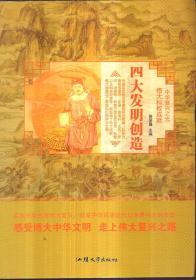 中华复兴之光 伟大科教成就 四大发明创造