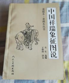 中国祥瑞象征图说