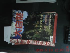 大自然2004.5期