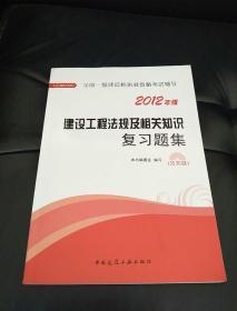 2012年全国一级建造师执业资格考试用书:建设工程法规及相关知识复习题集