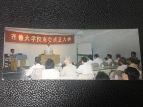 老照片:齐鲁大学校友会成立大会(著名历史学家安作璋主持)