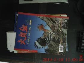 大自然2011.3期