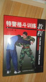 特警格斗训练教程