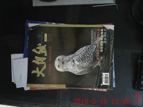 大自然2012.3期