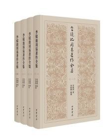 李镜池周易著作全集(32开精装 全四册)