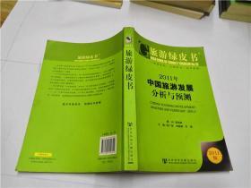 旅游绿皮书:2011年中国旅游发展分析与预测
