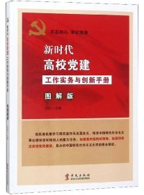新时代高校党建工作实务与创新手册(图解版)