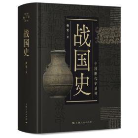 中国断代史系列:战国史