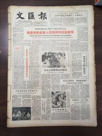 (原版老报纸品相如图)文汇报  1981年9月1日——9月30日  合售