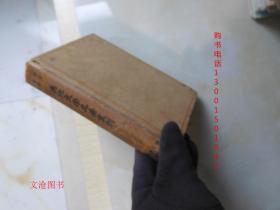 美化文学名著丛刊{十种合一册}精装民国24年初版初印.