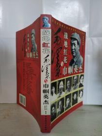 战地红花:毛泽东与巾帼英杰