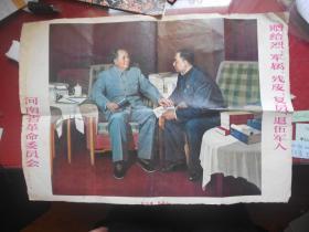 河南省革命委员会 赠给烈、军属、残废、复原、退伍军人;毛主席与华国锋《你办事 我放心》