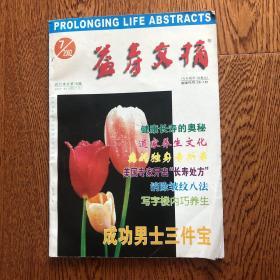 益寿文摘 2002年7月合订本