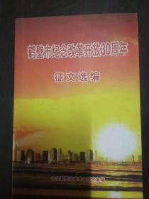 鹤壁市纪念改革开放30周年