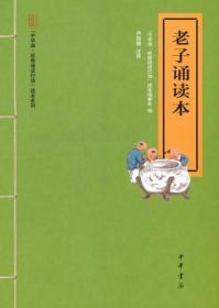 中华诵·经典诵读行动读本系列:老子诵读本