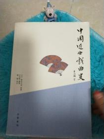 中国近世戏曲史