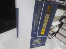 封存多年的记者档案(下)