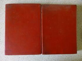 《毛泽东选集》1、2卷1968年版