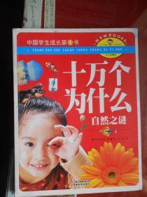 中国学生成长第一书 十万个为什么.自然之谜【彩图版 一版一印 品好】
