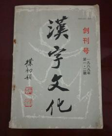 汉字文化  创刊号 一九八九年第一、二期