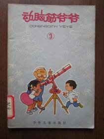 动脑筋爷爷3(彩图版)——青年团济宁毛纺织厂赠给十六中少年儿童