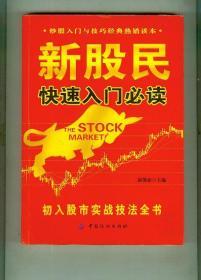 新股民快速入门必读:初入股市实战技法全书
